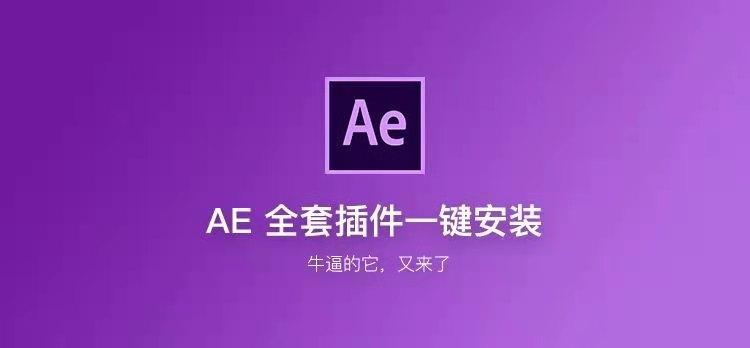 【插件】AE全套汉化插件合集,全程一键安装 免费下载安装插图