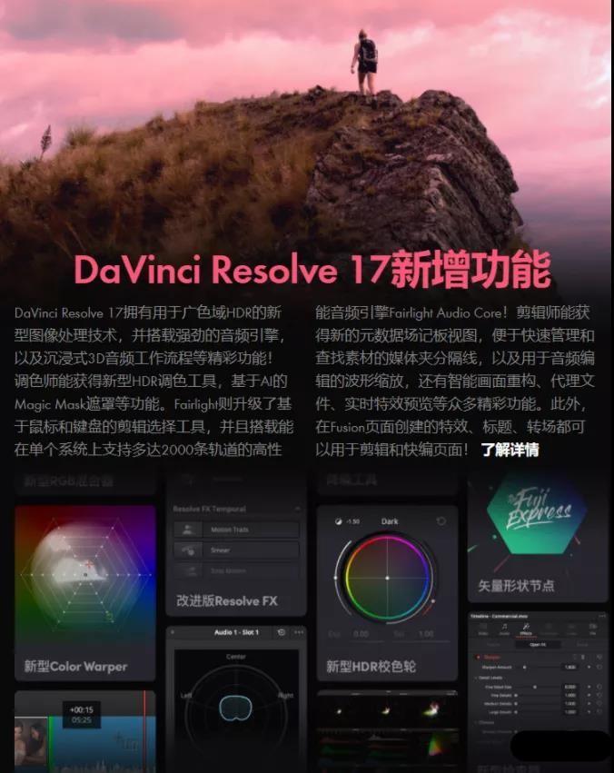 达芬奇调色软件免费版 DaVinci Resolve 17.0b4 Studio专业版插图2